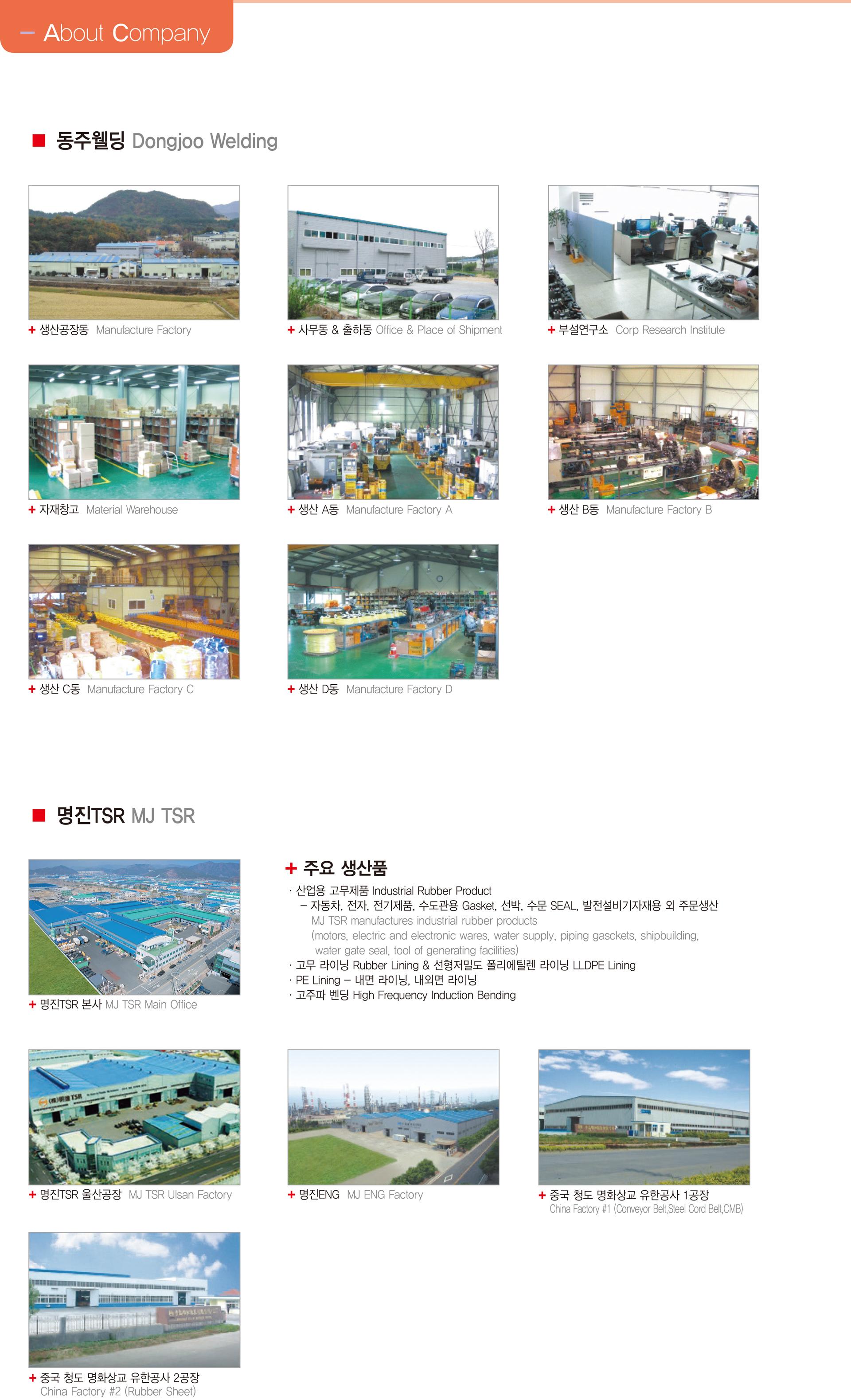 동주-회사소개.jpg